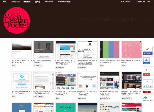 webデザインポケット