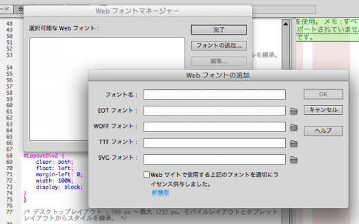 Dreamweaver CS6  WEBフォント
