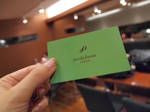 ピッコラフォレスタのショップカード