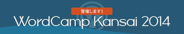 WordCamp Kansai 2014で登壇します!