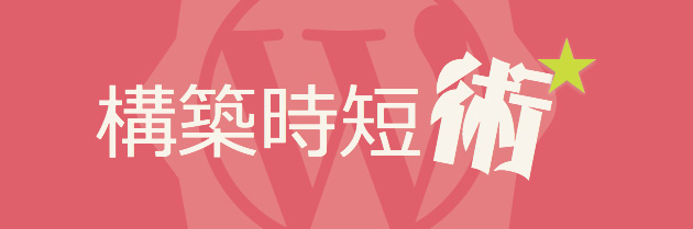 WordPress構築時短術