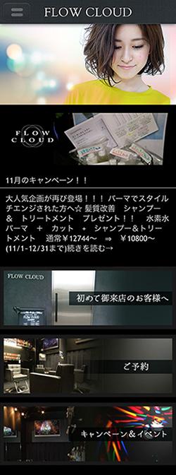 FLOW CLOUD様サイト制作