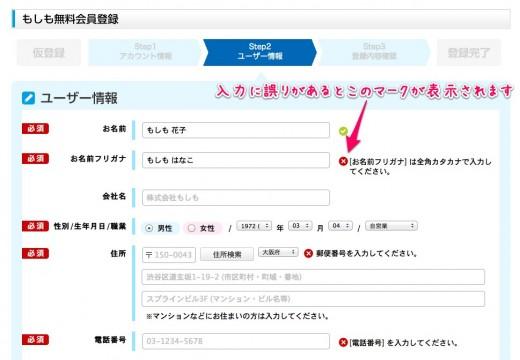 もしも無料会員登録ユーザー情報入力