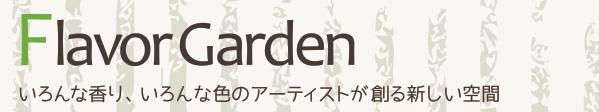 FlavorGarden(フレイバーガーデン) 江坂はじまります!