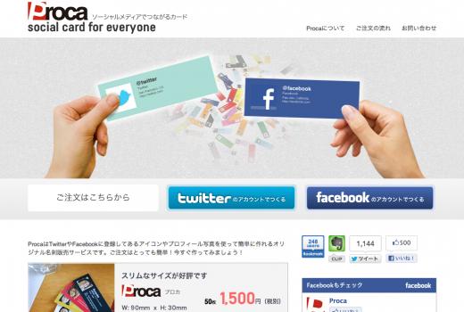 ProcaはTwitterやFacebookで作る名刺
