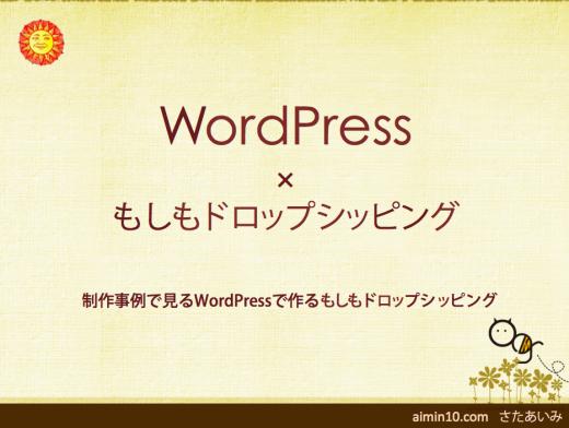 もしもドロップシッピング×WordPress