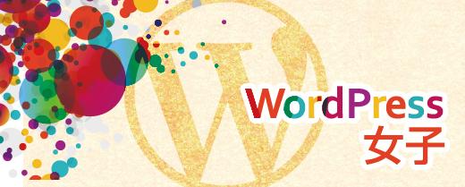 WordPress女子