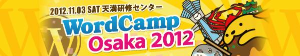 わたしがWordCampからもらったもの WordCamp Osaka 2012開催間近!