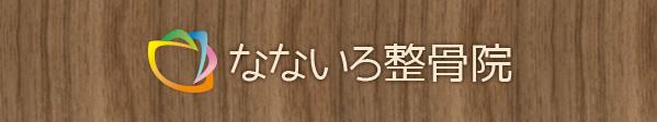 大阪府茨木市「なないろ整骨院」様のロゴ制作をさせていただきました!