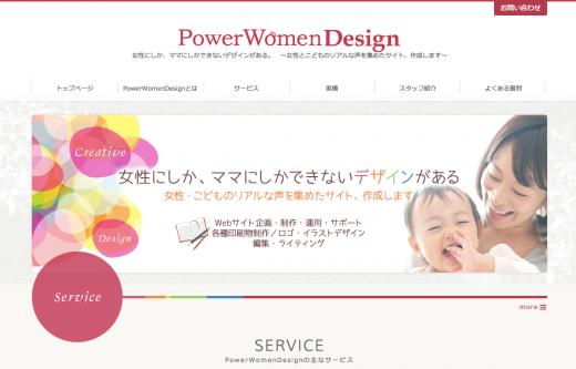 パワーウーマンデザインのサイト制作