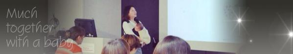 娘と一緒に★『在宅ワークで家庭と仕事の両立!イマドキ女性のワークスタイル』セミナーで登壇してきました!