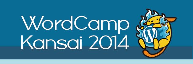 WordCampKansai2014登壇します!