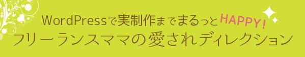 フリーランスママ★WordCamp Kansai 2104 にてセッションさせていただきました!