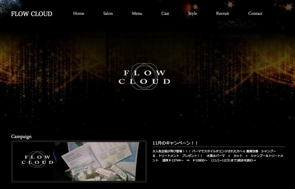 FLOW CLOUDのサイト
