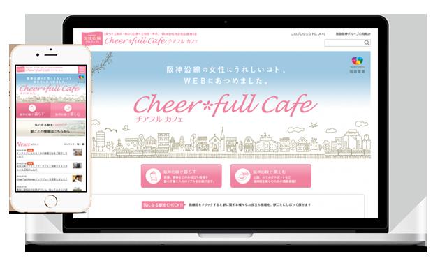 阪神応援プロジェクトチアフルカフェ