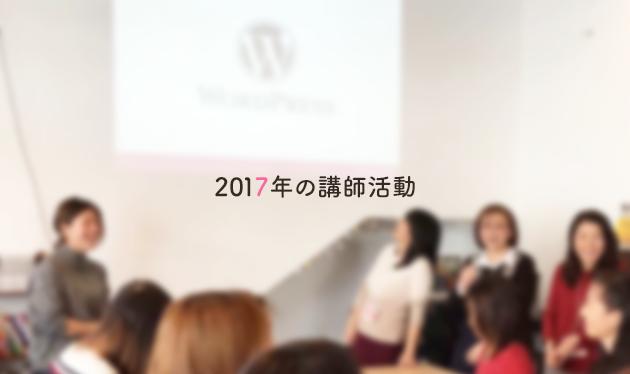 2017年のフリーランス講師活動